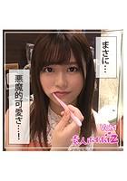 【素人ハメ撮り】音トちゃん Vol.1 k185aghyj02787のパッケージ画像