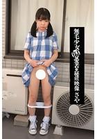無毛少女偏愛者の秘蔵映像 さや / 酒井紗也 k185aghyj02790のパッケージ画像