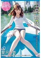 上京物語 / 愛沢のあ k185aghyj02846のパッケージ画像
