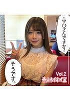 【素人ハメ撮り】架純 Vol.2 k185aghyj02847のパッケージ画像