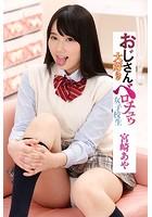 おじさん大好きベロチュウ女子校生 / 宮崎あや k185aghyj02857のパッケージ画像