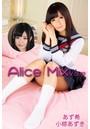 Alice Mix Vol.12 / あず希 小椋あずき