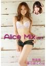 Alice Mix Vol.11 / 玲央奈 春日部このは