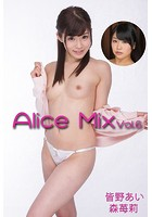 Alice Mix Vol.6 / 森苺莉 皆野あい k185aghyj02905のパッケージ画像