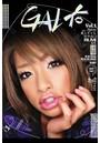 素人GAL生中出し Vol.1 / RUMI