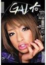 素人GAL生中出し Vol.3 / RUMI