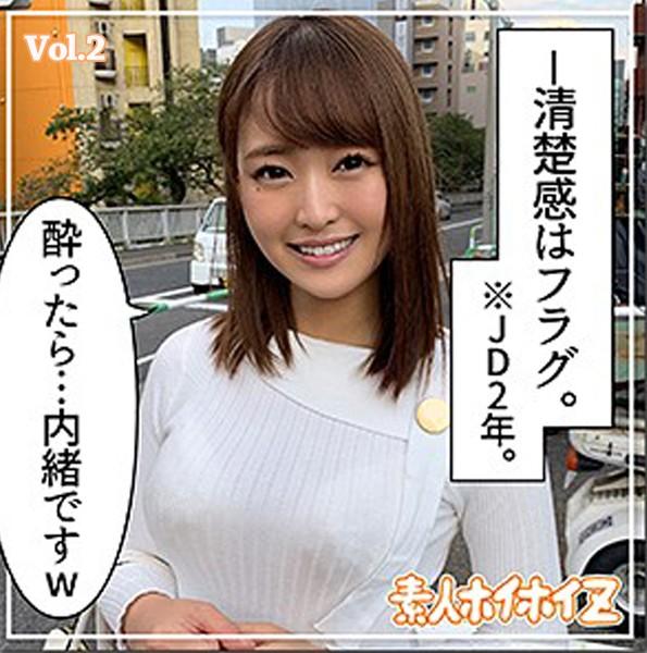 【素人ハメ撮り】咲 Vol.2