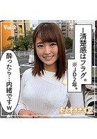 【素人ハメ撮り】咲 Vol.2 k185aghyj02965のパッケージ画像