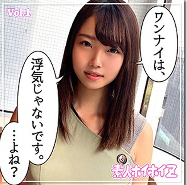 【素人ハメ撮り】あゆみ Vol.1