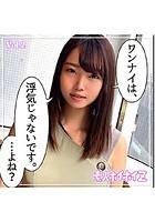 【素人ハメ撮り】あゆみ Vol.2 k185aghyj02978のパッケージ画像