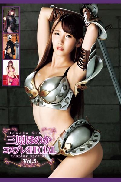 三原ほのかコスプレSPECIAL Vol.5 / 三原ほのか