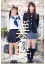 姪交換5 Vol.1 / 永瀬ゆい 美甘りか