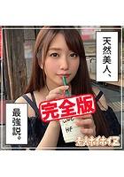 【完全版】【素人ハメ撮り】晴子さん k185aghyj03037のパッケージ画像