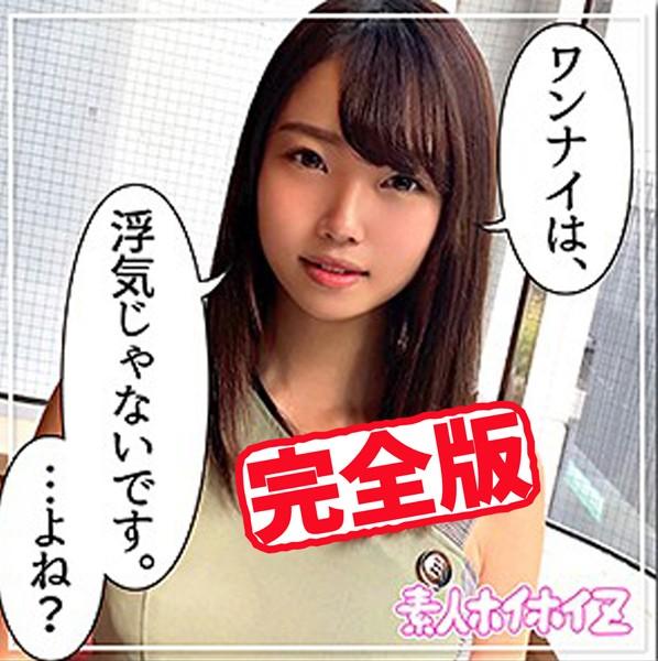 【完全版】【素人ハメ撮り】あゆみ