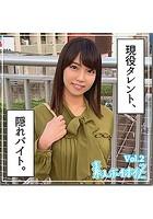 【素人ハメ撮り】SUZU Vol.2 k185aghyj03067のパッケージ画像