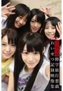 修学旅行悪戯わいせつ記録映像集 Vol.3