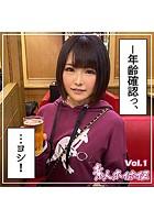 【素人ハメ撮り】みなみ Vol.1
