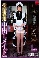 三田家のしきたり 受精専用中出しメイド Vol.3 / 三田杏 k185aghyj03163のパッケージ画像
