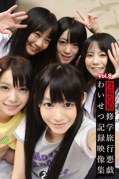 修学旅行悪戯わいせつ記録映像集 Vol.8