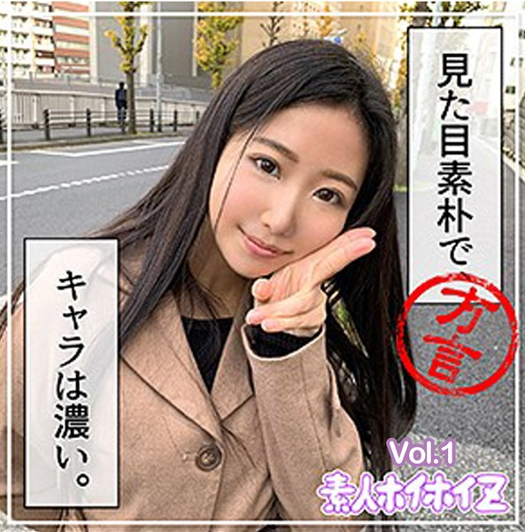 【素人ハメ撮り】いっしきさん Vol.1