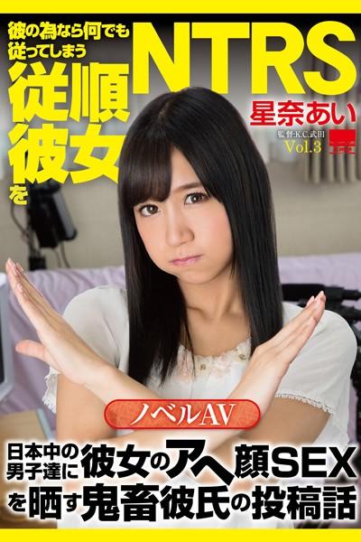 日本中の男子達に彼女のアへ顔SEXを晒す鬼畜彼氏の投稿話 Vol.3 / 星奈あい