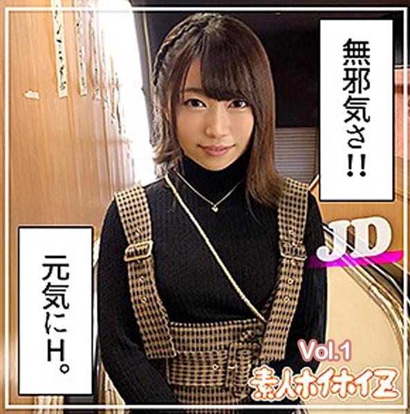 【素人ハメ撮り】咲良 Vol.1