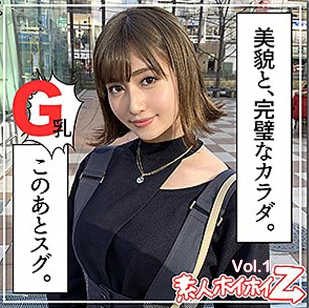 【素人ハメ撮り】遥 Vol.1