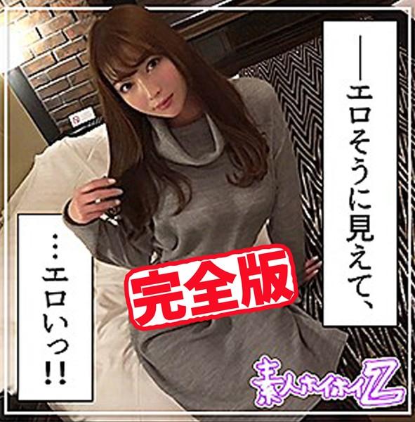 【完全版】【素人ハメ撮り】アリス