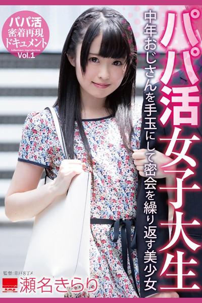 パパ活女子大生 Vol.1 / 瀬名きらり