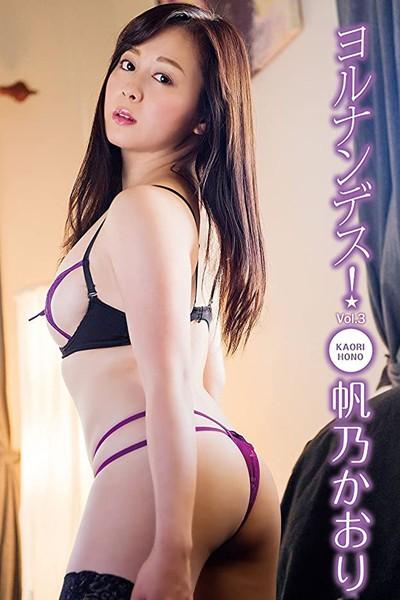 ヨルナンデス! Vol.3 / 帆乃かおり