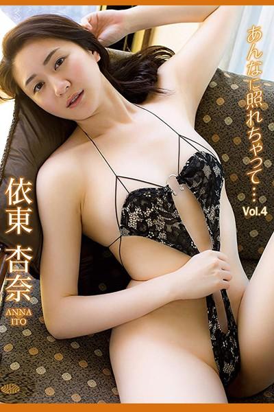 あんなに照れちゃって… Vol.4 / 依東杏奈
