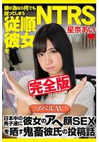 【完全版】日本中の男子達に彼女のアへ顔SEXを晒す鬼畜彼氏の投稿話 / 星奈あい