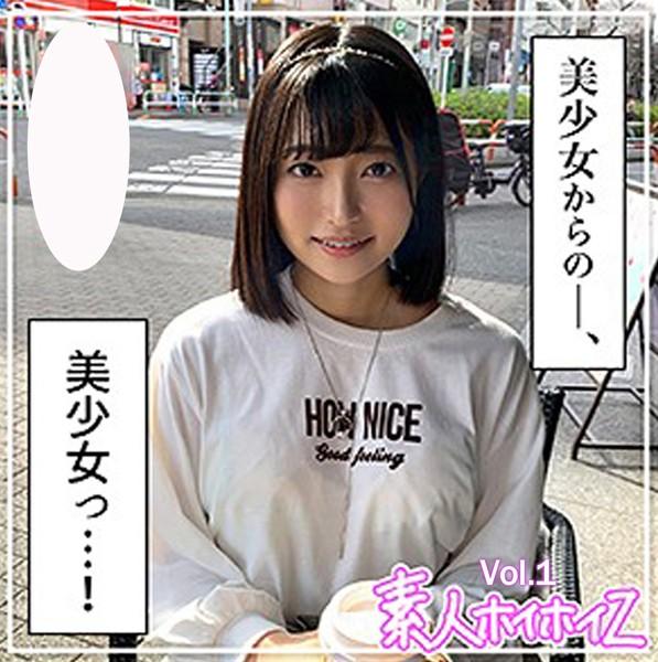 【素人ハメ撮り】あおい Vol.1