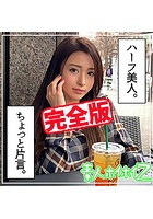 【完全版】【素人ハメ撮り】ONA