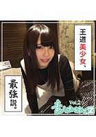 【素人ハメ撮り】サクラ Vol.2