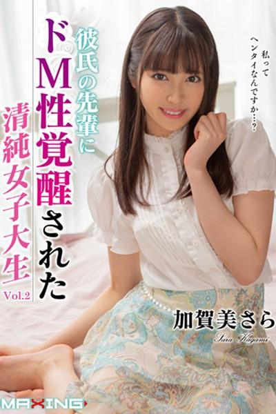 彼氏の先輩にドM性覚醒された清純女子大生 Vol.2 / 加賀美さら