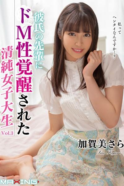 彼氏の先輩にドM性覚醒された清純女子大生 Vol.3 / 加賀美さら