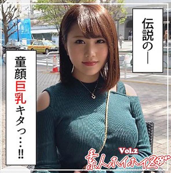 【素人ハメ撮り】リノ Vol.2