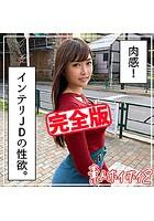 【完全版】【素人ハメ撮り】楓