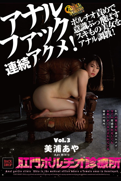 肛門ポルチオ診療所 Vol.3 / 美浦あや