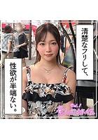 【素人ハメ撮り】まり Vol.1