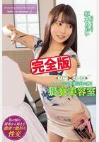 【完全版】猥褻美容室 / 枢木あおい