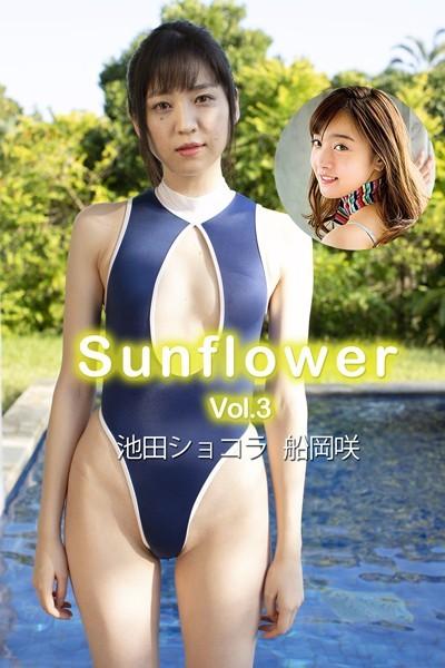 Sunflower Vol.3 / 池田ショコラ 船岡咲
