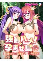 【フルカラー】強●ハメ!孕ませ島 抵抗できない女子とハーレムSEX!(単話) k187afrnt00278のパッケージ画像