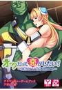 オークだって恋がしたい!〜女騎士さんと巣作りダンジョン〜 アドベンチャーゲームブック アダルト版
