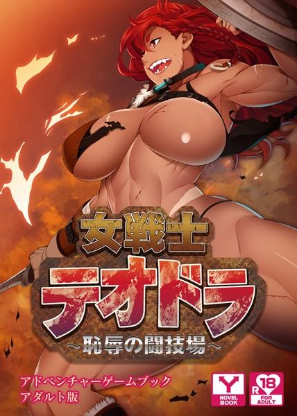 女戦士テオドラ〜恥辱の闘技場〜 アドベンチャーゲームブック アダルト版