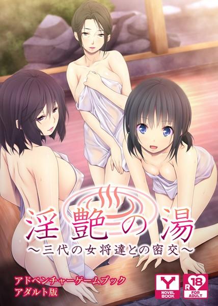 淫艶の湯〜三代の女将達との密交〜 アドベンチャーゲームブック アダルト版