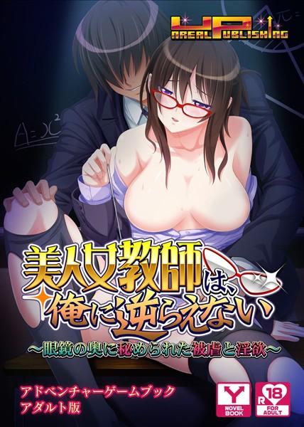 美人女教師は、俺に逆らえない〜眼鏡の奥に秘められた被虐と淫欲 アドベンチャーゲームブック アダルト版