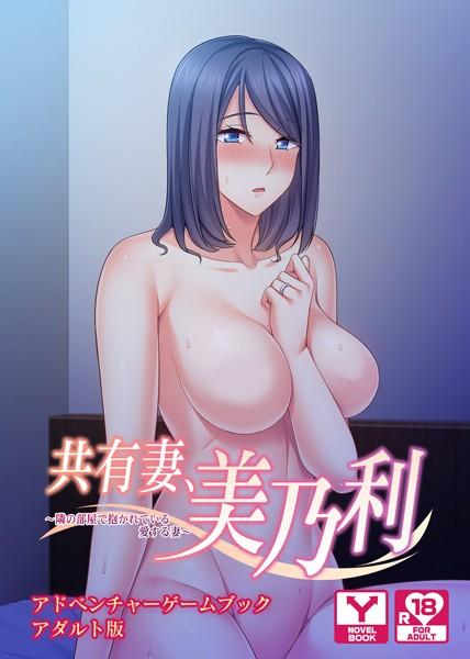 共有妻、美乃利〜隣の部屋で抱かれている愛する妻〜 アドベンチャーゲームブック アダルト版