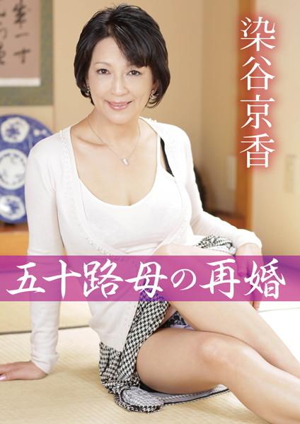 五十路母の再婚染谷京香